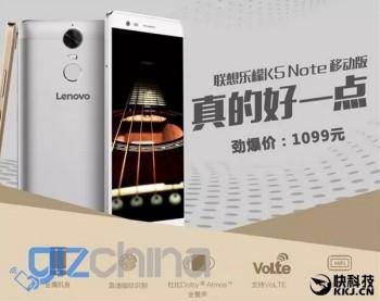 Стала известна стоимость нового Lenovo K5 Note