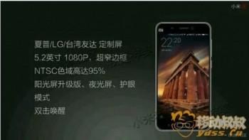 В сети появились слайды презентации нового Xiaomi Mi5
