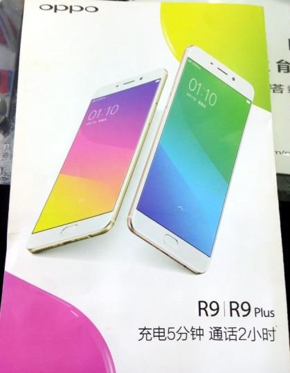 Стали известны официальные характеристики Oppo R9 и R9 Plus