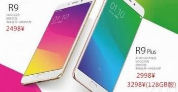 Стала известна стоимость новых Oppo R9 и R9 Plus