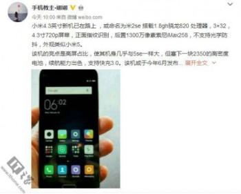 Xiaomi работает над производством потенциального конкурента iPhone SE