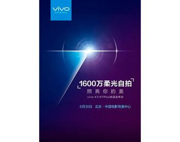 Смартфоны Vivo X7 и X7 Plus будут представлены в конце июня