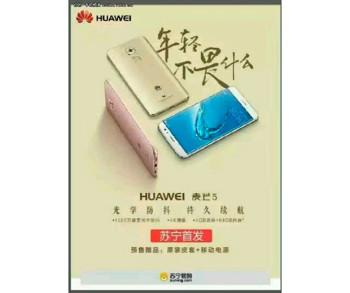 Стала известна дата официального анонса Huawei G9