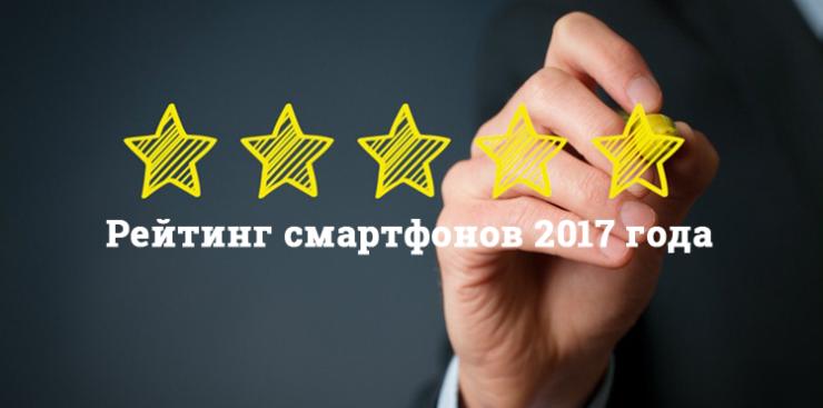 Рейтинг смартфонов 2017