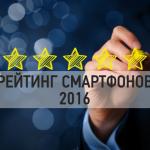 Смартфоны 2016 рейтинг